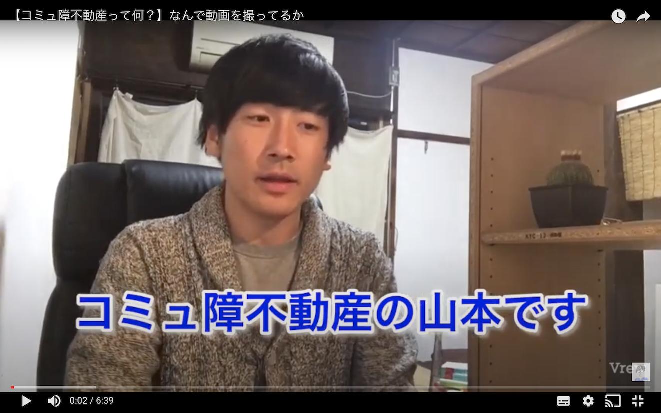 山本さんのyoutubeチャンネルのスポンサー
